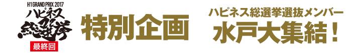 H1グランプリ特別企画 ハピネス総選挙選抜メンバー水戸大集結!
