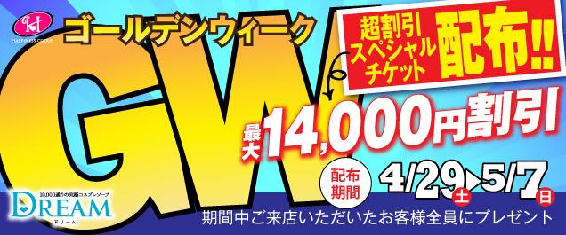 最大14,000円割引のチケット!GW限定配布