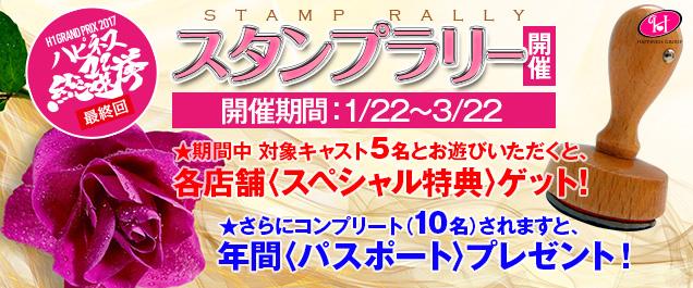 1月22日〜3月22日までスタンプラリー開催!もれなくスペシャル特典プレゼント!