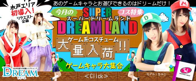 6月は「ゲームキャラコスチューム」大量入荷!