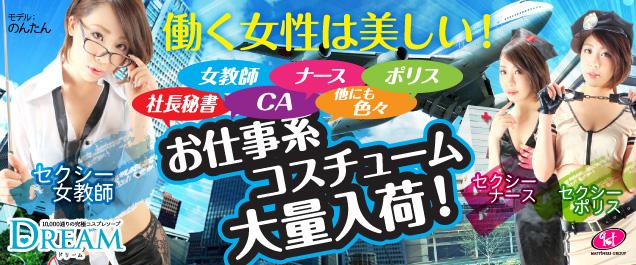 5月は「お仕事系コスチューム」大量入荷!