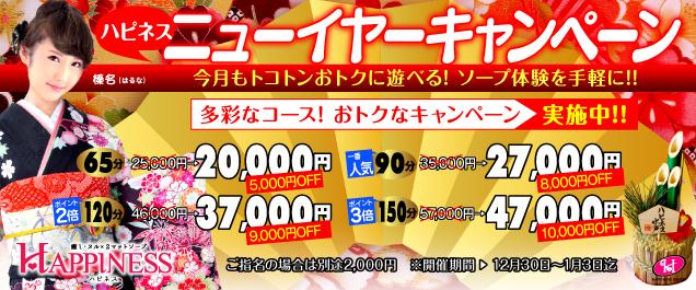 毎日開催!最大12,000円割引!