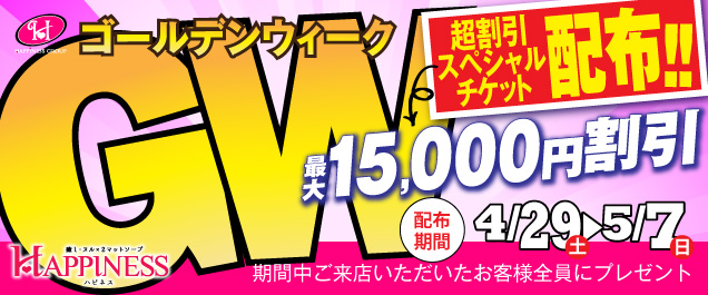 最大15,000円割引のチケット!GW限定配布!