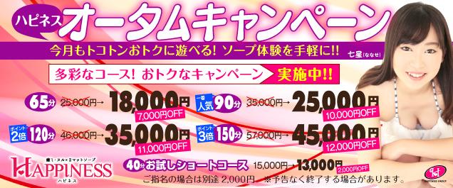 最大12,000円割引のキャンペーン実施中