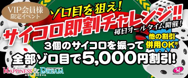 【その場で】最大2,000円割引のチャンス!