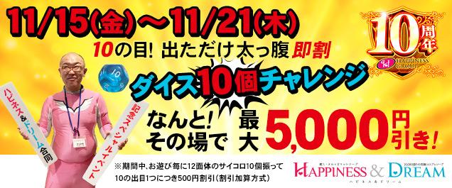 ハピネスグループ創業10周年記念企画「即割!ダイスチャレンジ」
