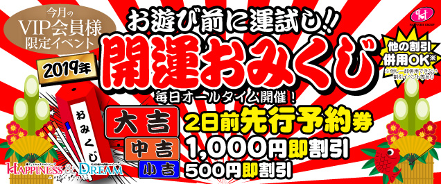 【その場で】1,000円割引のチャンス!