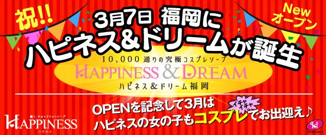 福岡新店舗OPEN記念イベント第2弾!