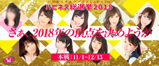 ハピネス総選挙2018 開催決定!!