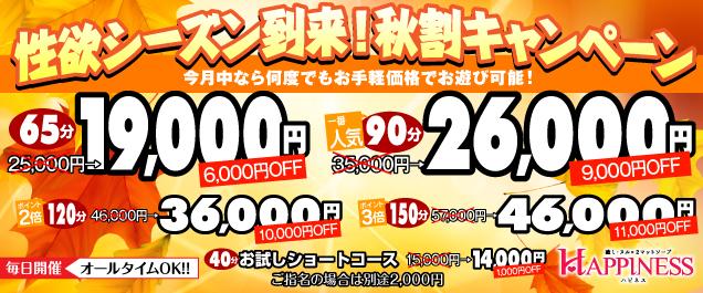 最大11,000円割引のキャンペーン実施中