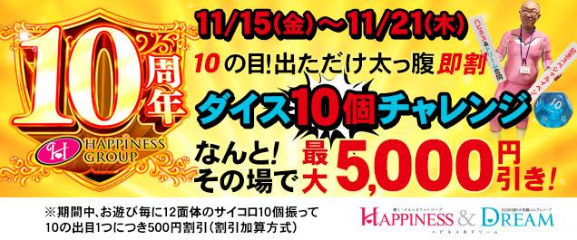 ハピネスグループ創業10周年記念特別企画『ダイス10個チャレンジ!』