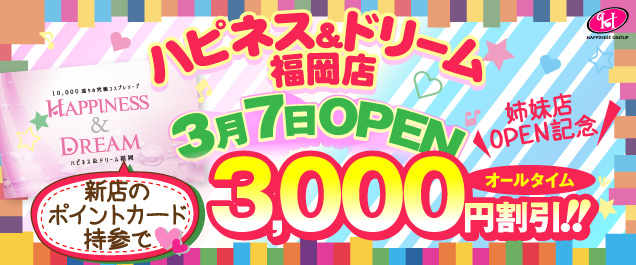 福岡新店舗OPEN記念イベント!